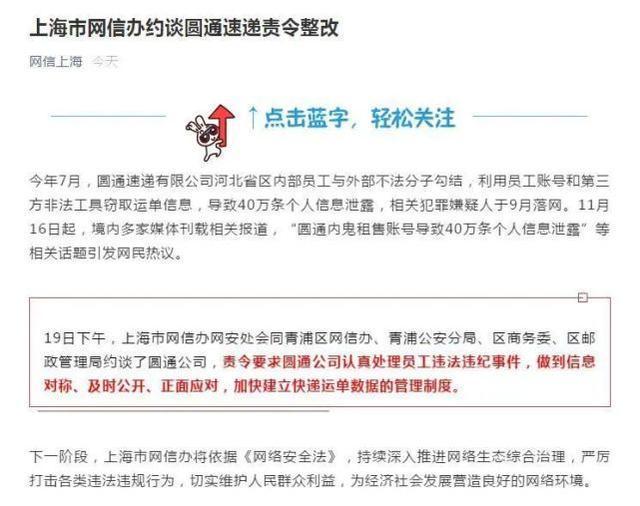 泄露40万条个人信息!上海互联网信息办公室谈童渊。