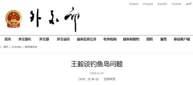 王毅在东京谈钓鱼岛。