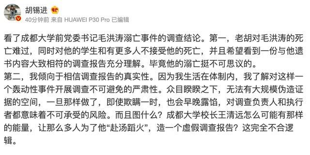 胡锡进对毛陶虹事件的调查结果发表了评论。  第2张