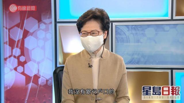 香港媒体:林郑月娥承认,被美国制裁后,没有银行可以提供服务,她每天都用现金。  第3张