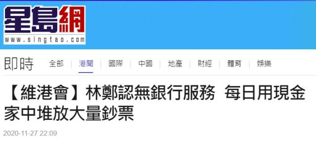 香港媒体:林郑月娥承认,被美国制裁后,没有银行可以提供服务,她每天都用现金。