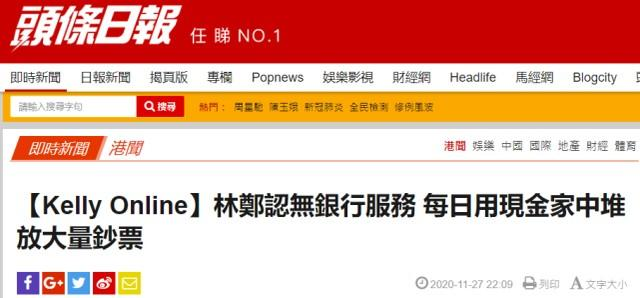 香港媒体:林郑月娥承认,被美国制裁后,没有银行可以提供服务,她每天都用现金。  第2张