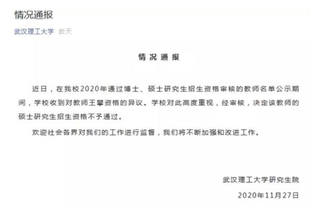 武汉理工大学深夜宣布王攀研究生招生资格不通过。