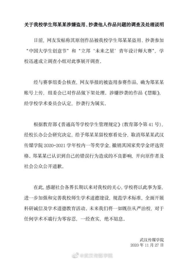 武汉传媒学院回应学生偷词条:抄袭是真的。