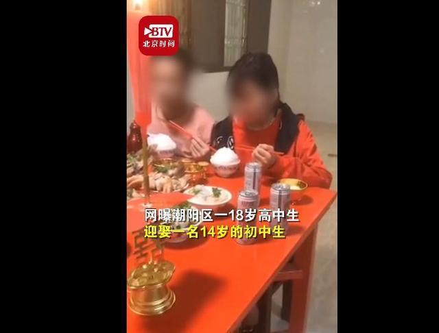 网上透露,广东一名18岁高中生嫁给一名14岁初中生村干部:是真的。