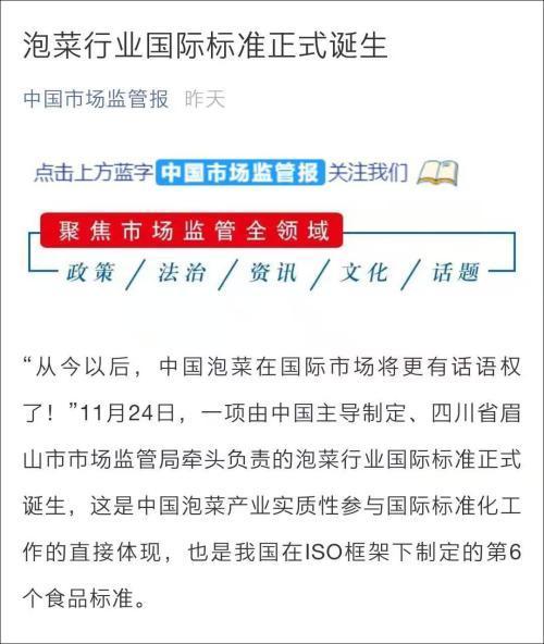 中国为泡菜产业制定国际标准,韩国政府也表达了自己的立场。  第3张