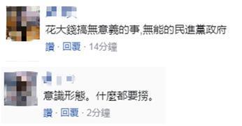 """他们缩小了""""中国"""",却让""""台湾""""变大了。  第2张"""