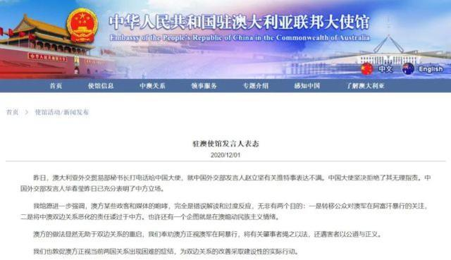澳大利亚官员跑去再次打电话给中国大使...