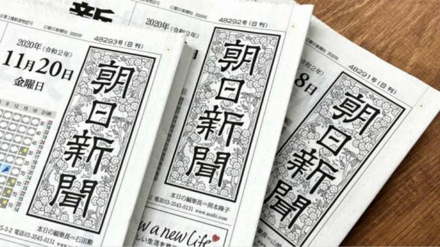 日本《朝日新闻》赤字419亿,社长将辞职。计划300名员工自愿离职。  第1张