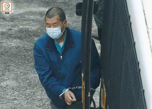 黎智英被拘留的照片曝光了。  第2张