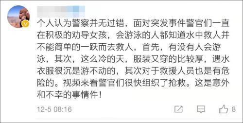 女孩在警察的监视下溺死在河里?警方报告。  第7张