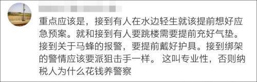 女孩在警察的监视下溺死在河里?警方报告。  第10张
