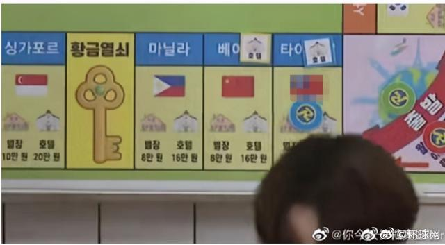 """韩国""""跑男""""并列海峡两岸国旗,中国网民不满韩国媒体称其为""""找茬""""  第1张"""