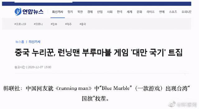 """韩国""""跑男""""并列海峡两岸国旗,中国网民不满韩国媒体称其为""""找茬""""  第2张"""