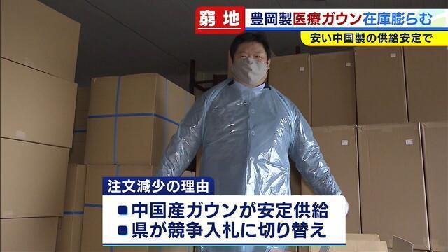日本厂商改用防护服后,积压量很大。日本媒体:中国制造太便宜了。  第2张