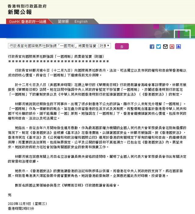 """林正:许多对香港不公平的评论表明,许多人不完全理解""""一国两制""""  第1张"""