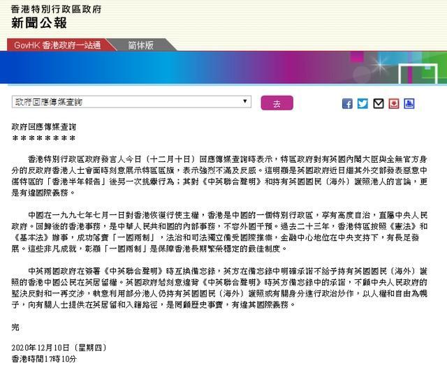 英国大臣在遇到香港叛军时,故意展示特区区旗。香港政府:强烈不满和不满。  第1张