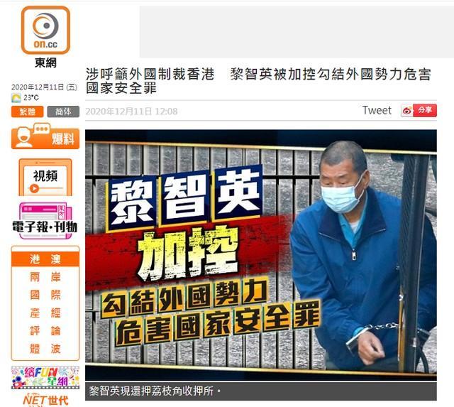 勾结外国势力,危害国家安全罪加重,香港闹事者李志天天上法庭。  第1张