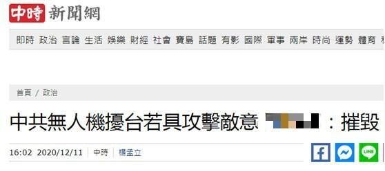 台湾陆军是否想用「敌对攻击」摧毁大陆无人机?  第1张