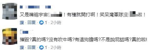 台湾陆军是否想用「敌对攻击」摧毁大陆无人机?  第4张
