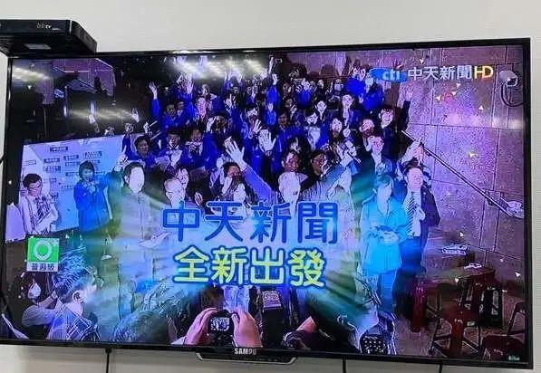 """台湾中天新闻站12日零时全面""""封台""""  第1张"""