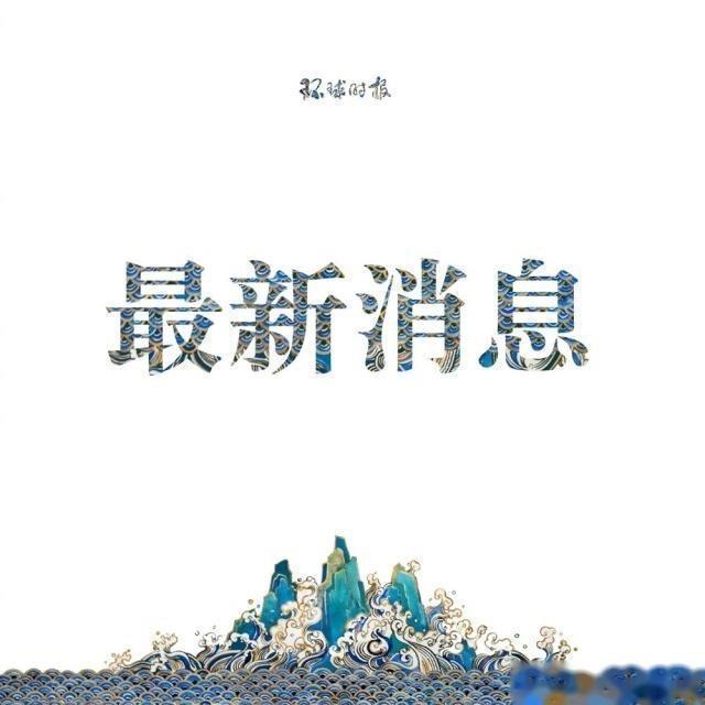 刚刚宣布!在北京的新发病例中发现了4个阳性样本。  第1张