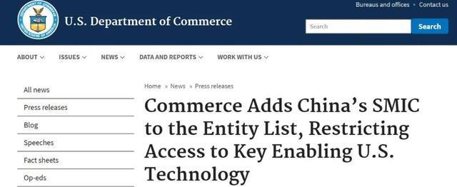 突如其来:美国将SMIC列为实体名单。  第1张