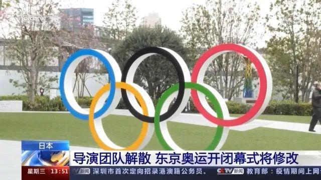 东京奥运会开闭幕式导演团队解散。  第2张