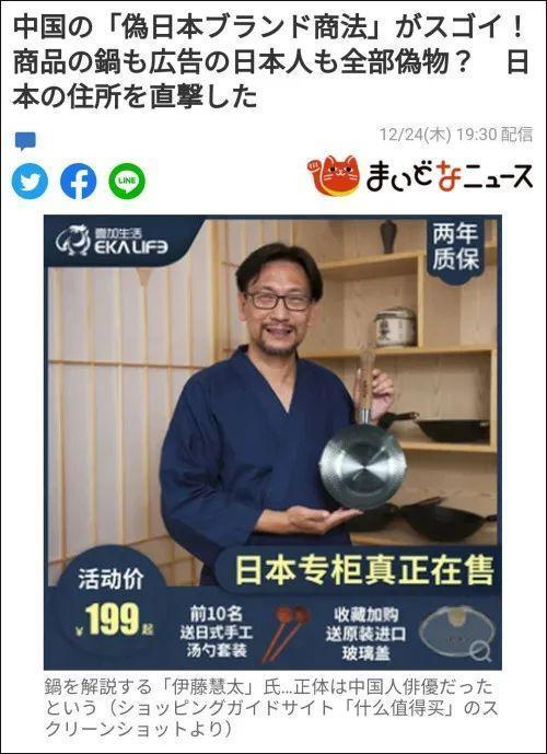 假日本锅,假日本人,日媒神补刀……这么丢人的事怎么说。  第1张