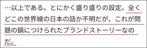 假日本锅,假日本人,日媒神补刀……这么丢人的事怎么说。  第15张