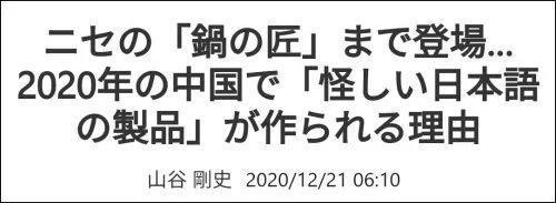 假日本锅,假日本人,日媒神补刀……这么丢人的事怎么说。  第16张