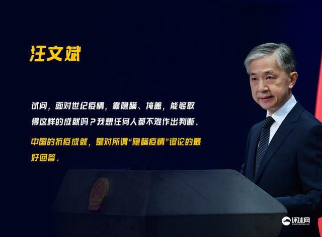 王文斌:中国防疫成果是对所谓隐瞒疫情谬论的最佳答案。  第1张
