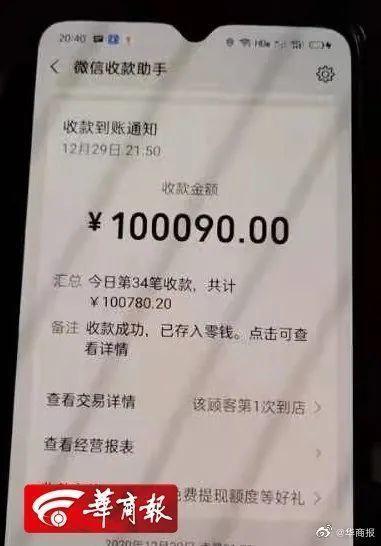 男出租车付给女司机十万美元:送给你了!  第2张