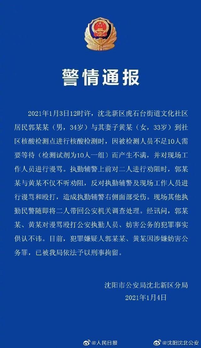 骂核酸检查点的工作辅助警察和工作人员,沈阳夫妇被监禁。  第1张