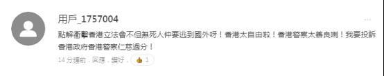 """忽视关系,互相谩骂...今天看到美国,香港的""""黄绢""""不知所措。  第4张"""