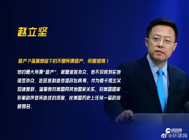 """蓬佩奥自诩攻击CCP是他在任期间的""""遗产""""。赵:遗产?是遗产!"""
