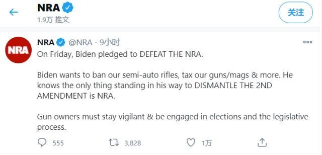 发誓在拜登就职前管枪?美国最大的持枪组织发出了强烈的声音。  第3张