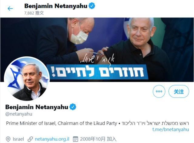 毕竟人留茶凉?以色列总理的推特主页被删除,以便与特朗普合影。  第2张