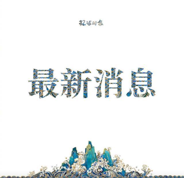 黑龙江哈尔滨报道新冠肺炎确诊肺炎病例,一名从望奎县返回的人。  第1张