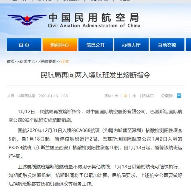 注意!中国民航对这两个入境航班发出了引信指令。  第1张