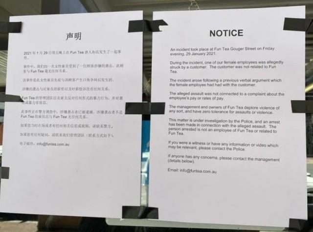 中国人在澳大利亚茶馆发生冲突,打人者被捕。  第3张