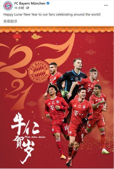 新年祝福贴上了台湾省的旗帜,拜仁慕尼黑解释。  第2张