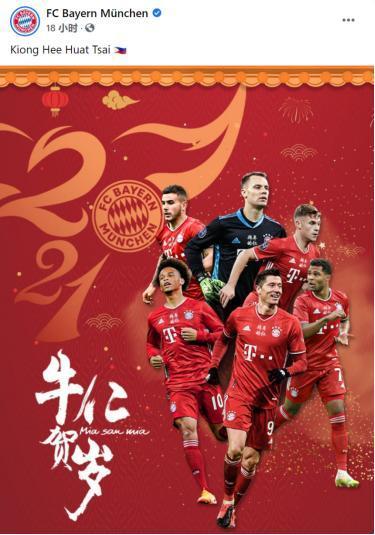新年祝福贴上了台湾省的旗帜,拜仁慕尼黑解释。  第6张