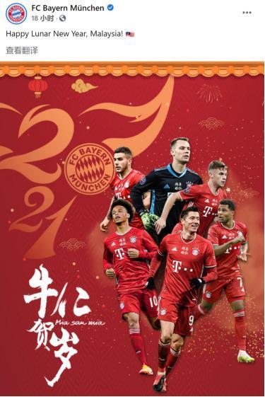 新年祝福贴上了台湾省的旗帜,拜仁慕尼黑解释。  第7张