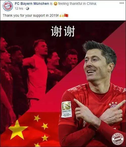 新年祝福贴上了台湾省的旗帜,拜仁慕尼黑解释。  第15张