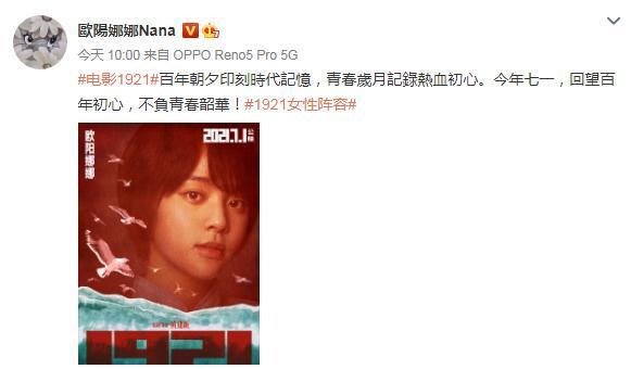 欧阳娜娜剧照,台湾媒体爆满酸。  第2张