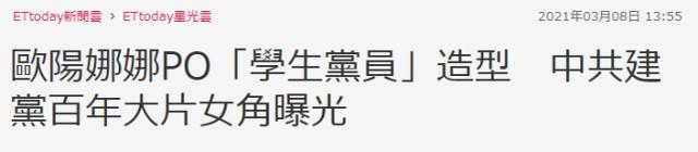 欧阳娜娜剧照,台湾媒体爆满酸。  第3张