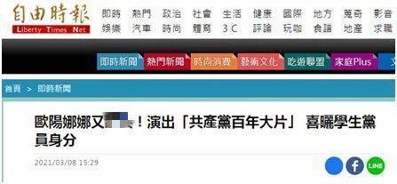 欧阳娜娜剧照,台湾媒体爆满酸。  第4张