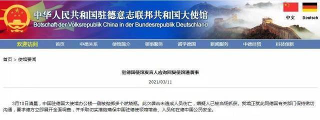 中国要求德国立即调查!  第2张