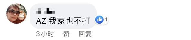 多国叫停后,台湾当局:继续打。  第3张